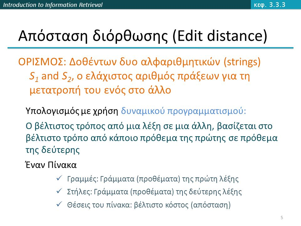 Introduction to Information Retrieval Υπολογισμός απόστασης διόρθωσης Κεφ.