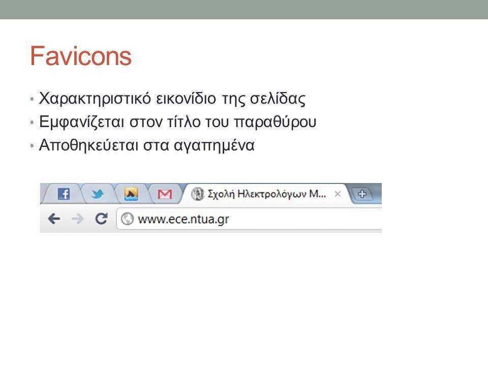 Favicons Χαρακτηριστικό εικονίδιο της σελίδας Εμφανίζεται στον τίτλο του παραθύρου Αποθηκεύεται στα αγαπημένα