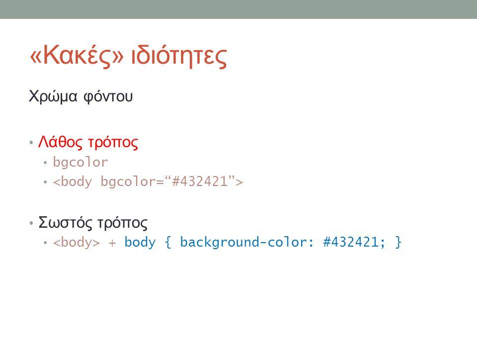 «Κακές» ιδιότητες Χρώμα φόντου Λάθος τρόπος bgcolor Σωστός τρόπος + body { background-color: #432421; }