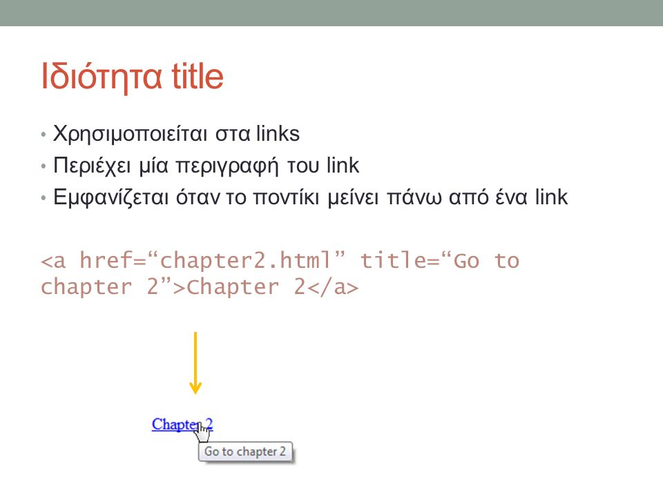 HTML Entities Κωδικοποιούν ειδικούς χαρακτήρες, ', & Έχουν μορφή & όνομα αρχή entity τέλος entity