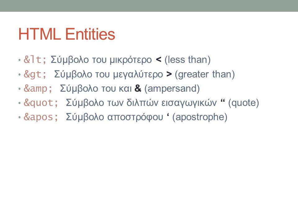 HTML Entities < Σύμβολο του μικρότερο < (less than) > Σύμβολο του μεγαλύτερο > (greater than) & Σύμβολο του και & (ampersand) Σύμβολο των διλπών εισαγωγικών (quote) &apos; Σύμβολο αποστρόφου ' (apostrophe)