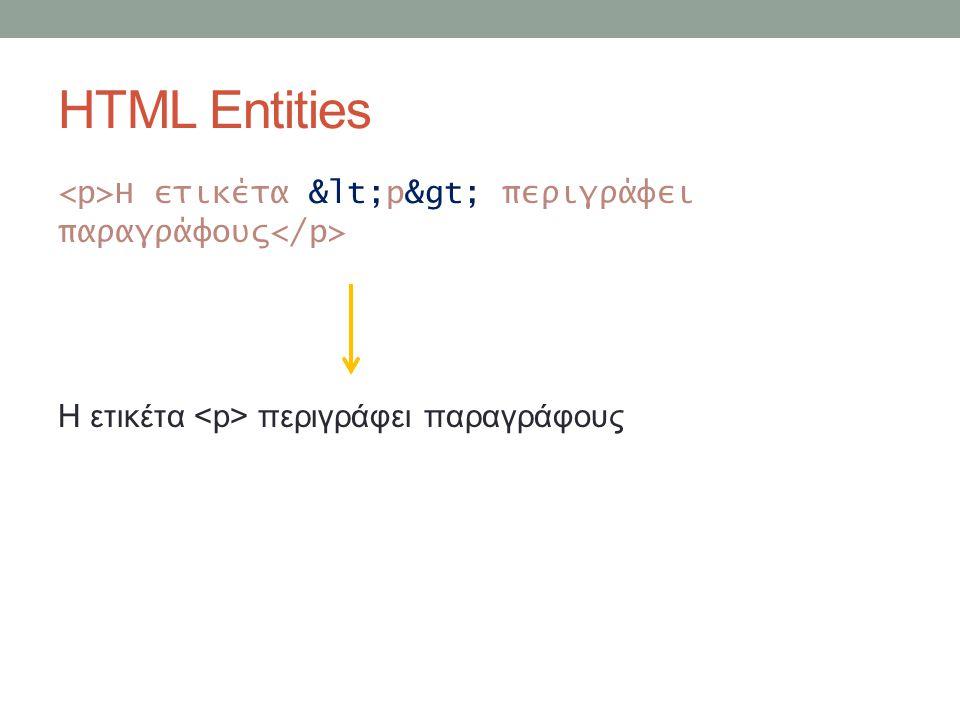 HTML Entities Η ετικέτα <p> περιγράφει παραγράφους Η ετικέτα περιγράφει παραγράφους