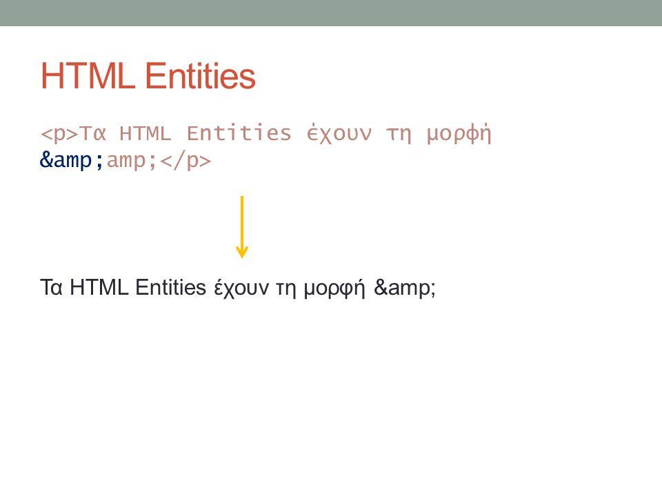 HTML Entities Τα HTML Entities έχουν τη μορφή & Τα HTML Entities έχουν τη μορφή &
