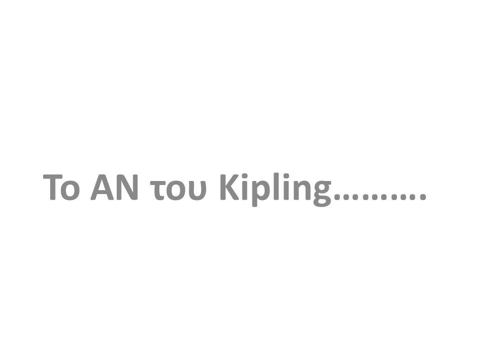 Το ΑΝ του Kipling……….