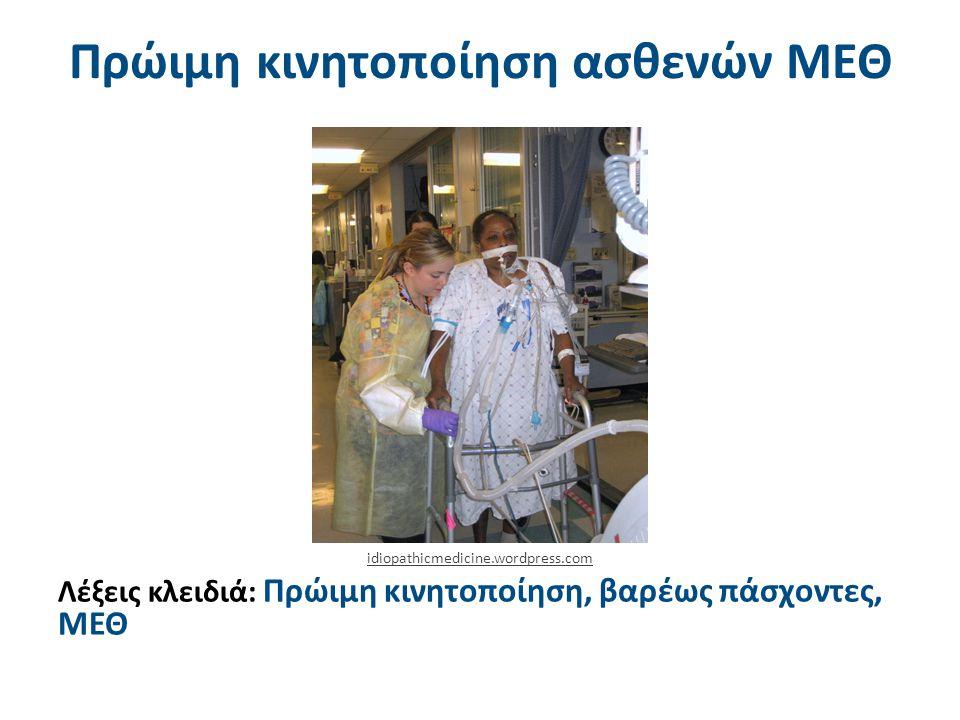 Ερευνητική τεκμηρίωση της πρώιμης κινητοποίησης στη ΜΕΘ (4 από 6) Martin et al (2002) Η άσκηση των αναπνευστικών μυών σε ημικαθιστή θέση 30 0, 10 min/ημέρα επί 1 εβδομάδα, σε ασθενείς με μηχανικό αερισμό ≥ 7 ημέρες και αποτυχημένες απόπειρες, συνετέλεσε στην επιτυχή αποδέσμευσή τους από τον αναπνευστήρα Burtin et al (2009) H άσκηση με στατικό εργομετρικό ποδήλατο επί κλίνης στη ΜΕΘ, σε ημικαθιστή θέση 45 0 επί 14 ημέρες βελτίωσε σημαντικά κατά την έξοδο από το νοσοκομείο: - την ισομετρική δύναμη του 4κεφάλου - την 6MWD - τη λειτουργικότητα