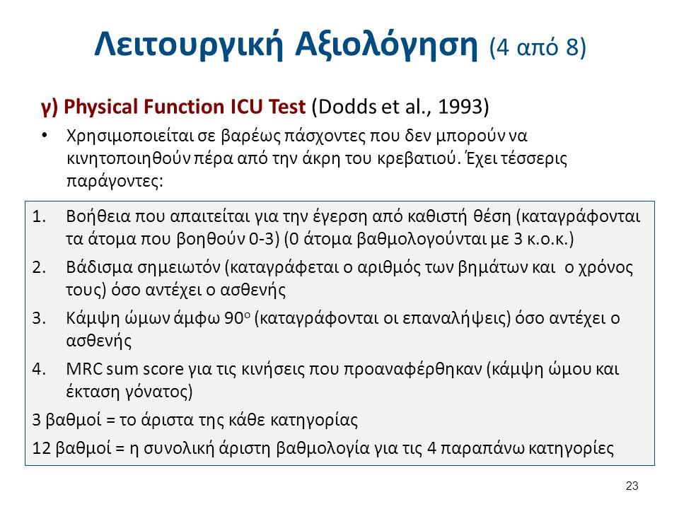 Λειτουργική Αξιολόγηση (4 από 8) γ) Physical Function ICU Test (Dodds et al., 1993) Χρησιμοποιείται σε βαρέως πάσχοντες που δεν μπορούν να κινητοποιηθούν πέρα από την άκρη του κρεβατιού.