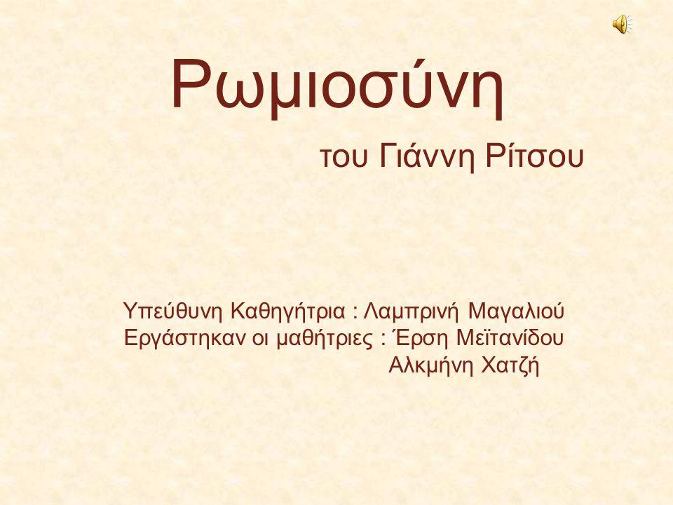 Λίγα λόγια για το ποίημα Το ποίημα Ρωμιοσύνη γράφτηκε το 1966.