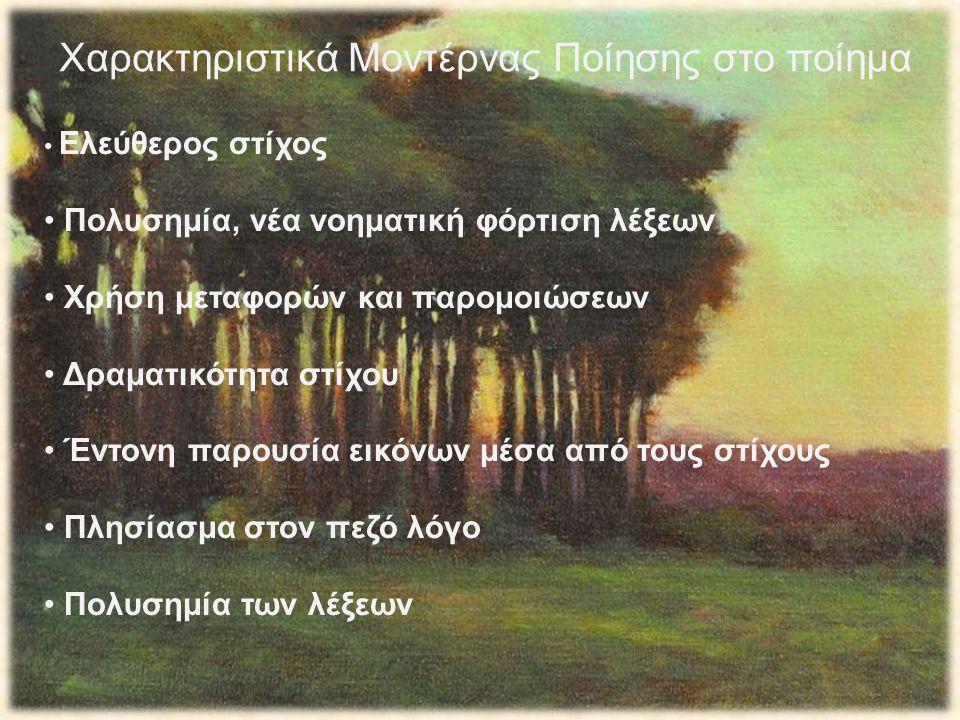 Χαρακτηριστικά Μοντέρνας Ποίησης στο ποίημα Ελεύθερος στίχος Πολυσημία, νέα νοηματική φόρτιση λέξεων Χρήση μεταφορών και παρομοιώσεων Δραματικότητα στ