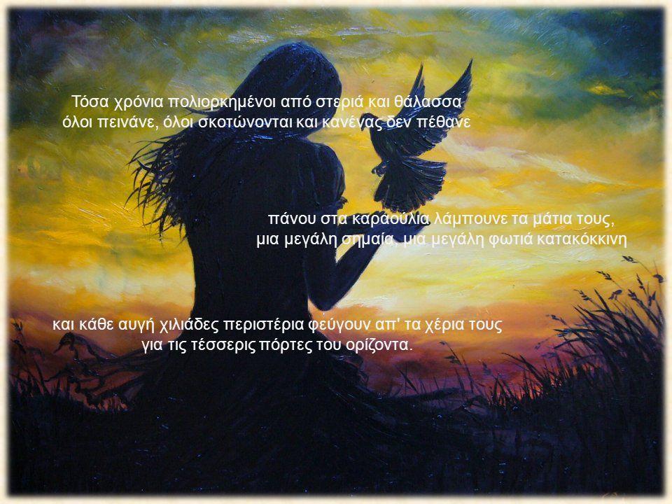 Λίγα λόγια για τον ποιητή Ο Γιάννης Ρίτσος είναι γεννημένος στη Μονεμβασιά στις 1 Μαίου του 1909, ένας από τους σημαντικότερους έλληνες ποιητές, το έργο του οποίου είναι διεθνώς γνωστό.