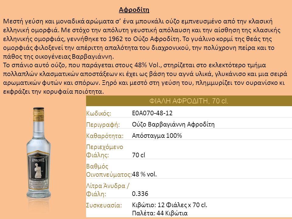 Αφροδίτη Μεστή γεύση και μοναδικά αρώματα σ' ένα μπουκάλι ούζο εμπνευσμένο από την κλασική ελληνική ομορφιά.