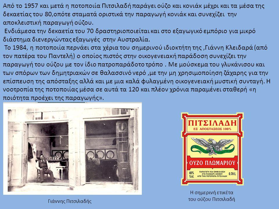 Από το 1957 και μετά η ποτοποιία Πιτσιλαδή παράγει ούζο και κονιάκ μέχρι και τα μέσα της δεκαετίας του 80,οπότε σταματά οριστικά την παραγωγή κονιάκ και συνεχίζει την αποκλειστική παραγωγή ούζου.