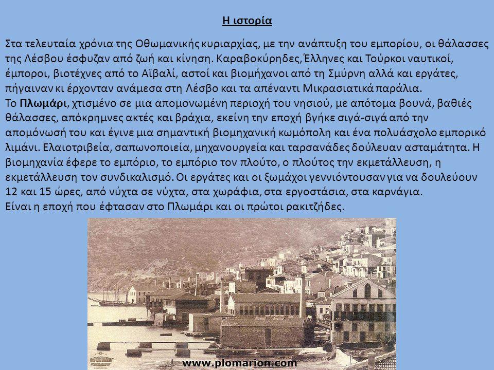 Η ιστορία Στα τελευταία χρόνια της Οθωμανικής κυριαρχίας, με την ανάπτυξη του εμπορίου, οι θάλασσες της Λέσβου έσφυζαν από ζωή και κίνηση.