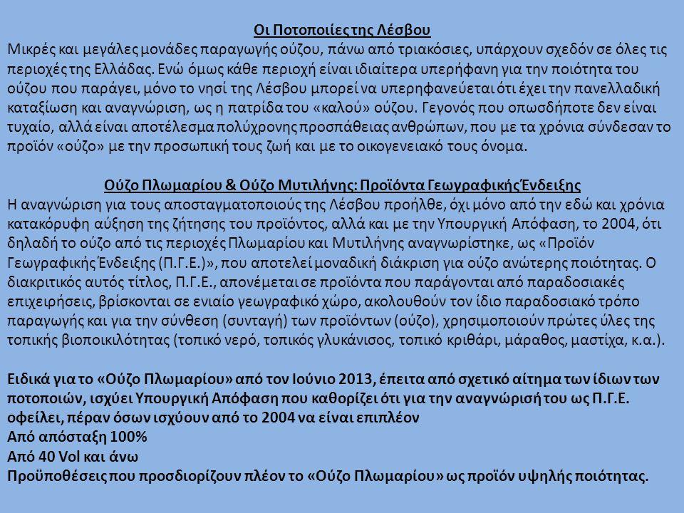 Οι Ποτοποιίες της Λέσβου Μικρές και μεγάλες μονάδες παραγωγής ούζου, πάνω από τριακόσιες, υπάρχουν σχεδόν σε όλες τις περιοχές της Ελλάδας.