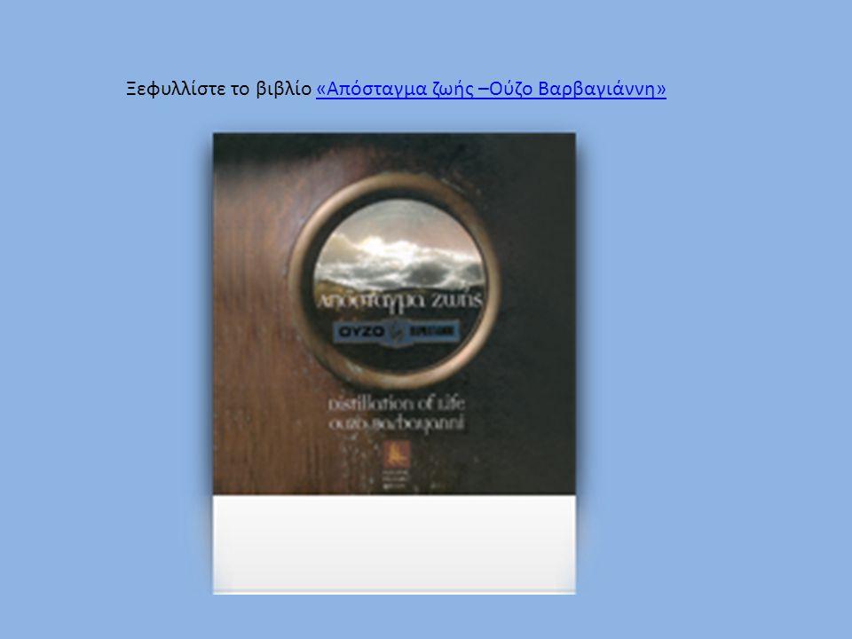 Ξεφυλλίστε το βιβλίο «Απόσταγμα ζωής –Ούζο Βαρβαγιάννη»«Απόσταγμα ζωής –Ούζο Βαρβαγιάννη»