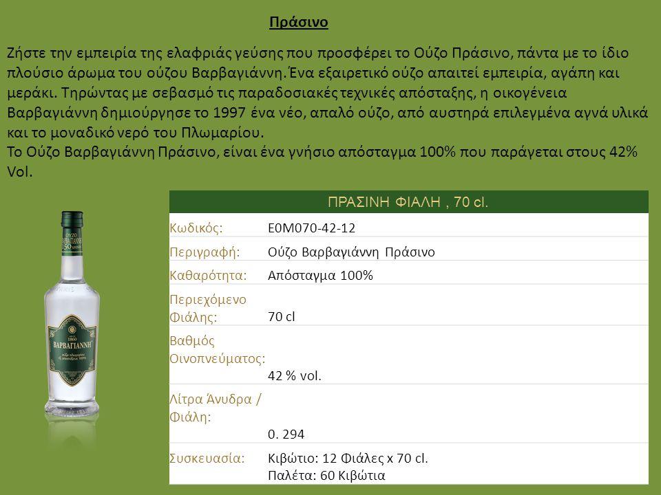 Πράσινο Ζήστε την εμπειρία της ελαφριάς γεύσης που προσφέρει το Ούζο Πράσινο, πάντα με το ίδιο πλούσιο άρωμα του ούζου Βαρβαγιάννη.