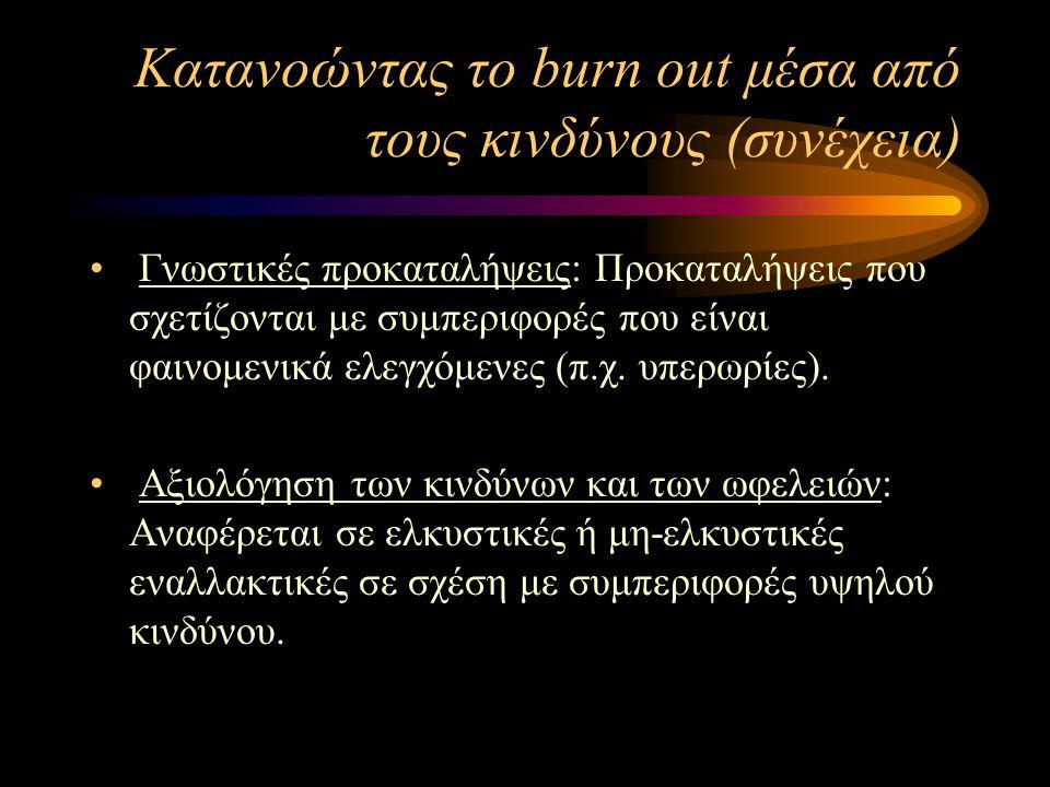 Κατανοώντας το burn out μέσα από τους κινδύνους (συνέχεια) Γνωστικές προκαταλήψεις: Προκαταλήψεις που σχετίζονται με συμπεριφορές που είναι φαινομενικά ελεγχόμενες (π.χ.