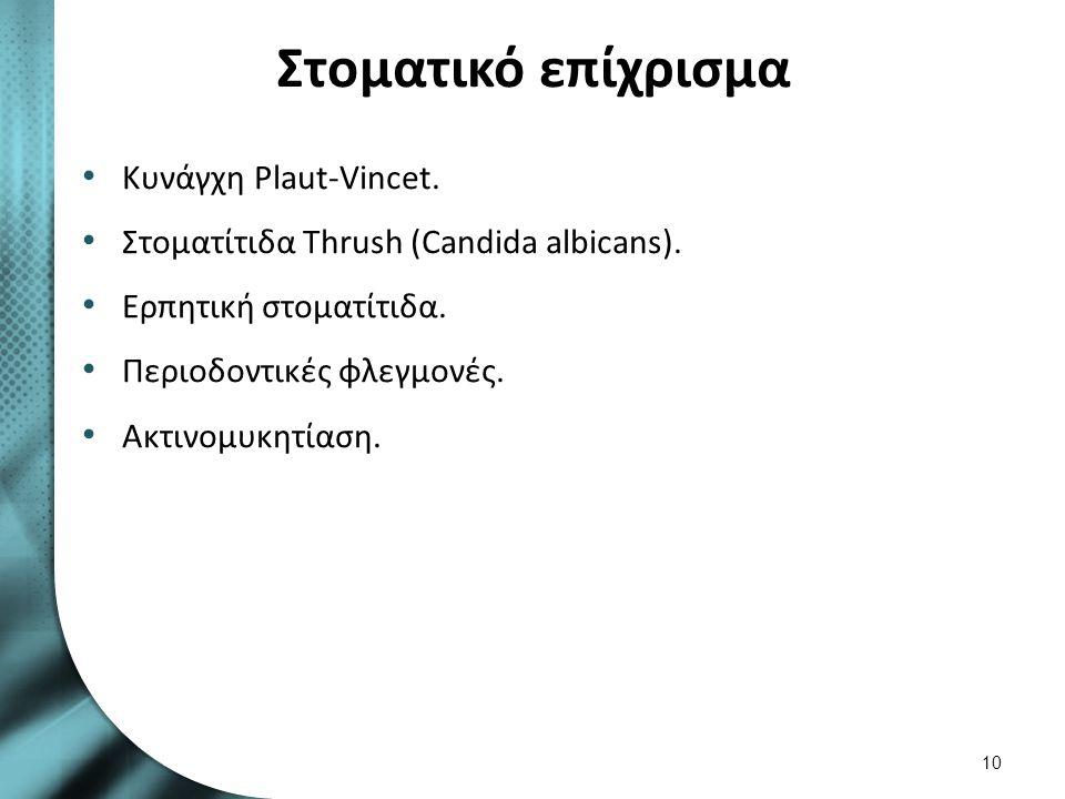 Στοματικό επίχρισμα Κυνάγχη Plaut-Vincet.Στοματίτιδα Thrush (Candida albicans).