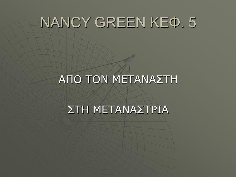NANCY GREEN ΚΕΦ. 5 ΑΠΟ ΤΟΝ ΜΕΤΑΝΑΣΤΗ ΣΤΗ ΜΕΤΑΝΑΣΤΡΙΑ