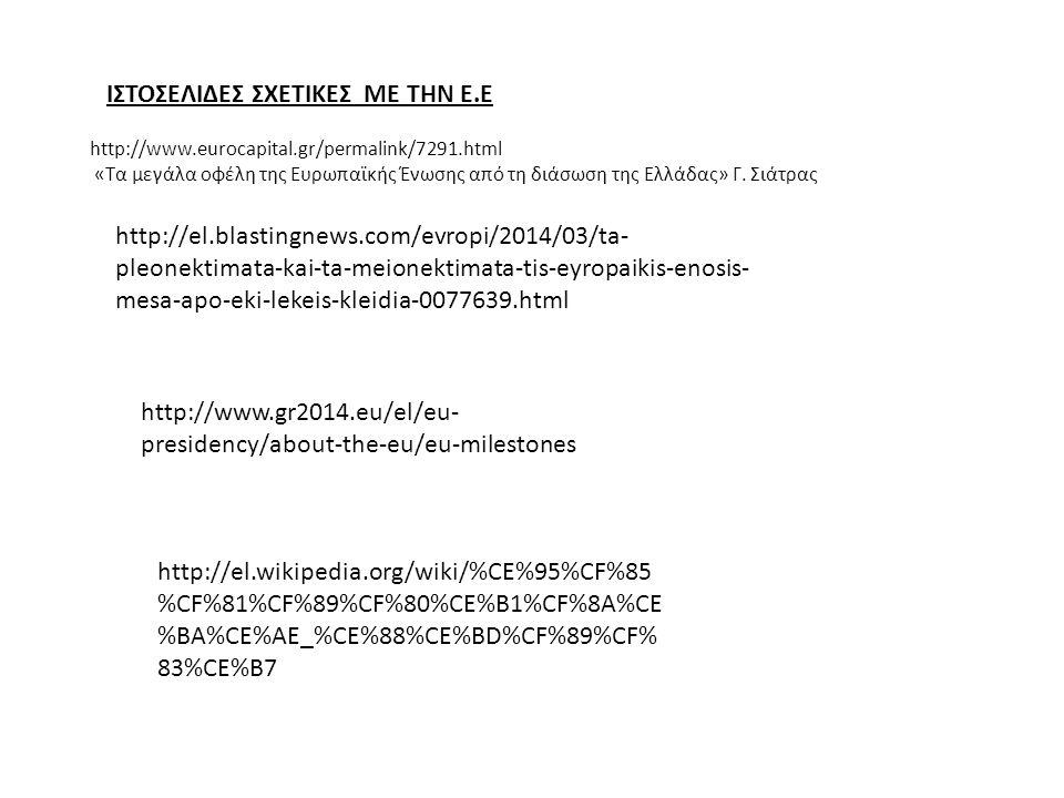 http://www.eurocapital.gr/permalink/7291.html «Τα μεγάλα οφέλη της Ευρωπαϊκής Ένωσης από τη διάσωση της Ελλάδας» Γ. Σιάτρας http://www.gr2014.eu/el/eu