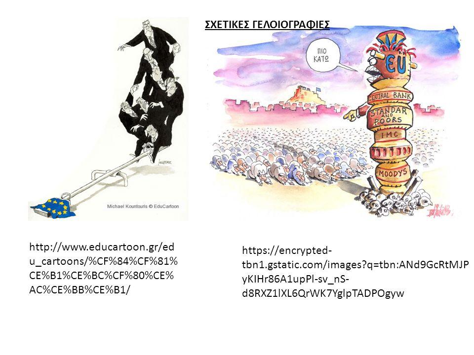 http://edo- makedonia.pblogs.gr/tags/geloi ografia-gr.html http://www.mykonosticker.co m/2012/06/18_27.html