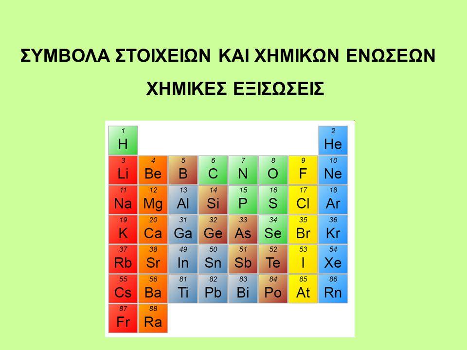 Τα χημικά στοιχεία είναι περισσότερα από εκατό.