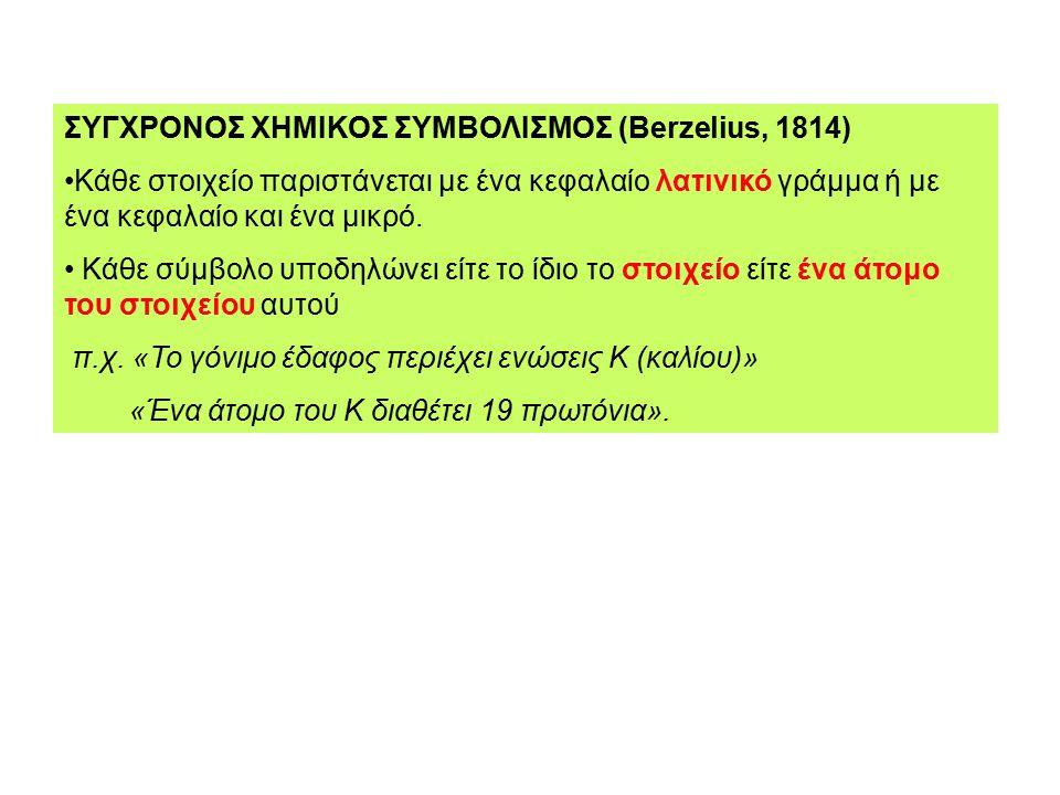 ΣΥΓΧΡΟΝΟΣ ΧΗΜΙΚΟΣ ΣΥΜΒΟΛΙΣΜΟΣ (Berzelius, 1814) Κάθε στοιχείο παριστάνεται με ένα κεφαλαίο λατινικό γράμμα ή με ένα κεφαλαίο και ένα μικρό. Κάθε σύμβο