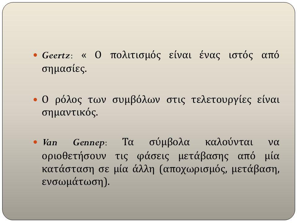 Geertz: « Ο πολιτισμός είναι ένας ιστός από σημασίες.