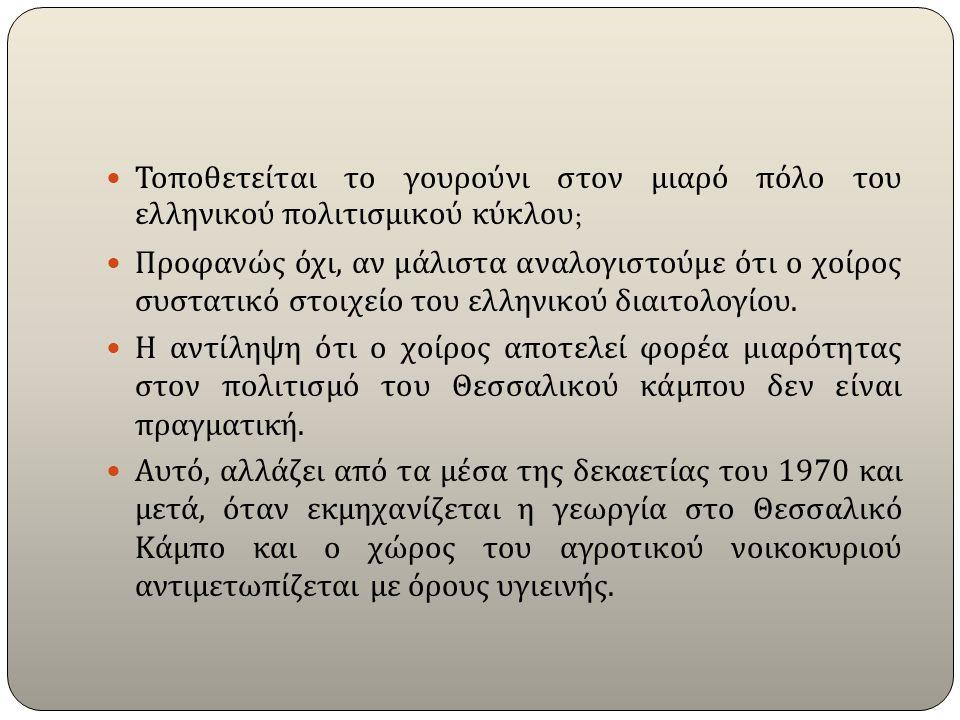 Τοποθετείται το γουρούνι στον μιαρό πόλο του ελληνικού πολιτισμικού κύκλου ; Προφανώς όχι, αν μάλιστα αναλογιστούμε ότι ο χοίρος συστατικό στοιχείο του ελληνικού διαιτολογίου.
