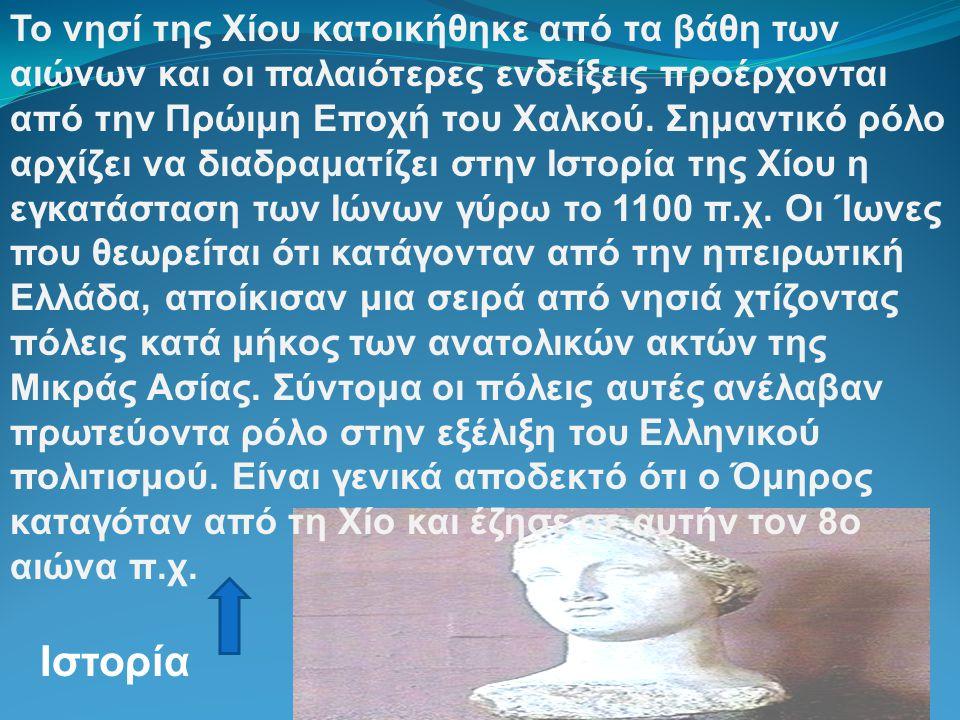 ΑΓΙΑ ΜΑΡΚΕΛΛΑ Το μεγαλύτερο προσκύνημα που γίνεται στη Χίο είναι στις 22 Ιουλίου κάθε χρόνο, γιορτή της Αγίας Μαρκέλλας.