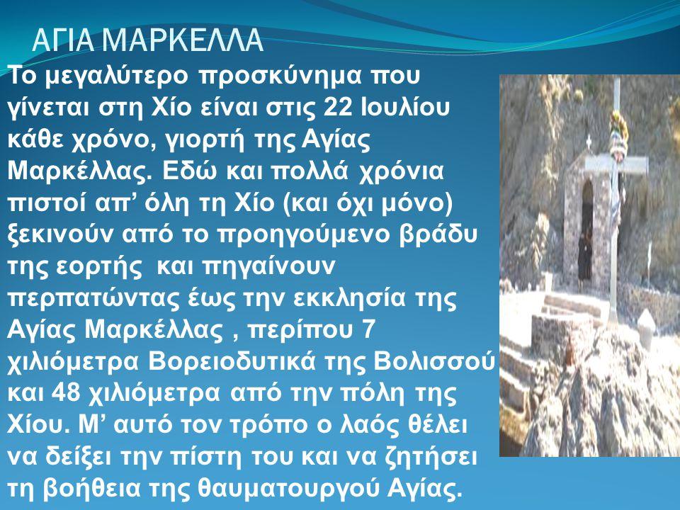Η ΑΓΙΑ ΜΑΡΚΕΛΛΑ Η Αγία Μαρκέλλα είναι μια από τους Αγίους που έζησαν και μαρτύρησαν στην Χίο.Γεννήθηκε στη Βολισσό περίπου το 1500 μ.Χ.