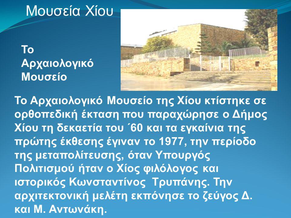 Βυζαντινό Μουσείο Χίου Το Βυζαντινό Μουσείο της Χίου στεγάζεται στο Οθωμανικό Τζαμί του 19ου αιώνα που βρίσκεται στην κεντρική πλατεία της πόλης.