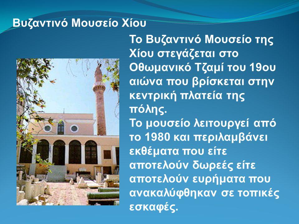 Μουσείο Νέας Μονής Το Μουσείο της Νέας Μονής στεγάζεται σε ένα διώροφο κελί που βρίσκεται στη βορειοδυτική πλευρά της Μονής.