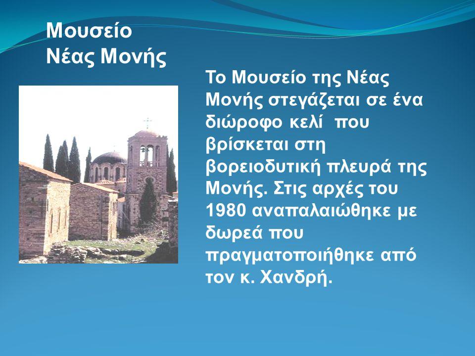 Ναυτικό Μουσείο Χίου Το Ναυτικό Μουσείο βρίσκεται στο κέντρο της πόλης τηςΧίου και στεγάζεται σε ένα αρχοντικό (19ου αιώνα) που ανήκει στην οικογένεια Αναστασίου και Μαρουκώς Πατέρα.