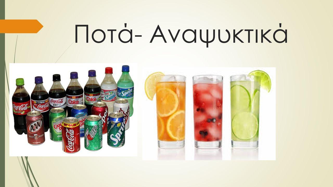 Ποτά- Αναψυκτικά