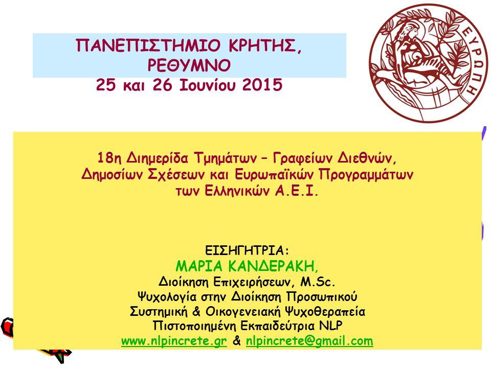 18η Διημερίδα Τμημάτων – Γραφείων Διεθνών, Δημοσίων Σχέσεων και Ευρωπαϊκών Προγραμμάτων των Ελληνικών Α.Ε.Ι.