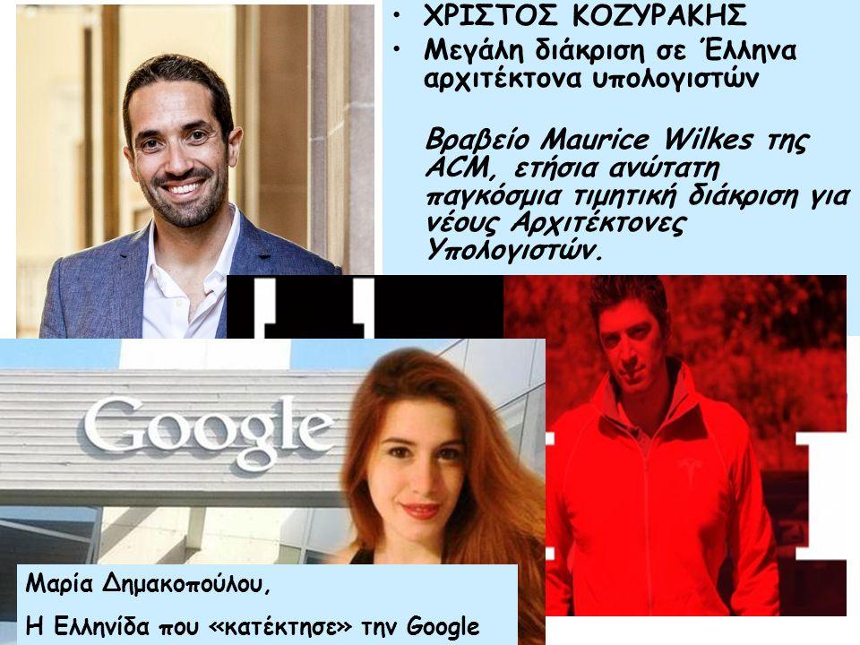ΧΡΙΣΤΟΣ ΚΟΖΥΡΑΚΗΣ Μεγάλη διάκριση σε Έλληνα αρχιτέκτονα υπολογιστών Βραβείο Maurice Wilkes της ACM, ετήσια ανώτατη παγκόσμια τιμητική διάκριση για νέους Αρχιτέκτονες Υπολογιστών.