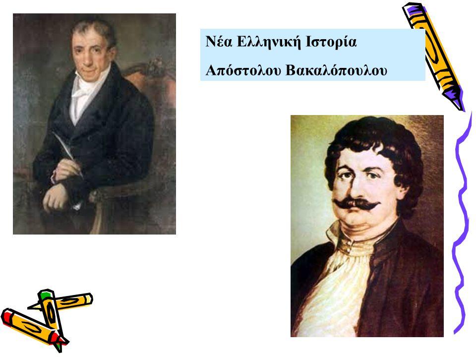 Νέα Ελληνική Ιστορία Απόστολου Βακαλόπουλου