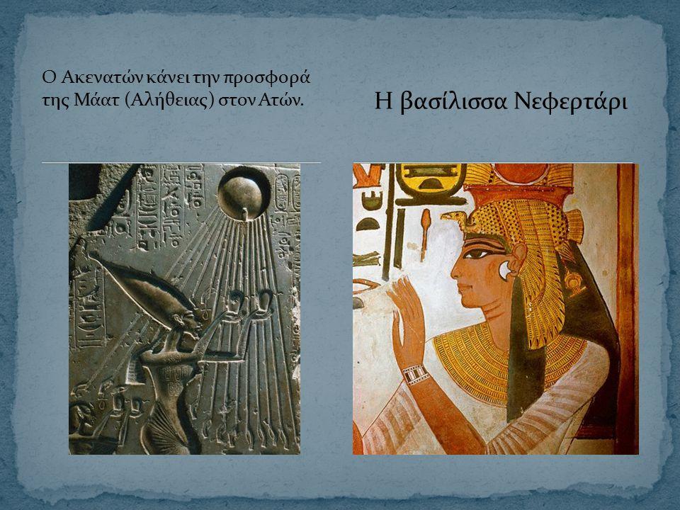 Ο Ακενατών κάνει την προσφορά της Μάατ (Αλήθειας) στον Ατών. Η βασίλισσα Νεφερτάρι