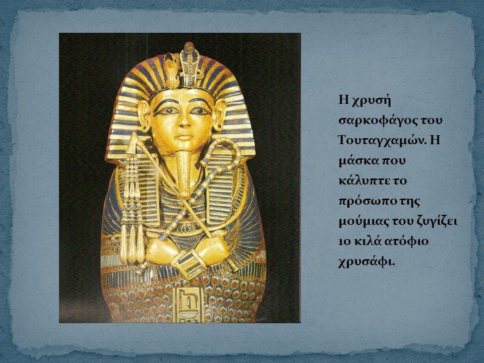 Η χρυσή σαρκοφάγος του Τουταγχαμών. Η μάσκα που κάλυπτε το πρόσωπο της μούμιας του ζυγίζει 10 κιλά ατόφιο χρυσάφι.