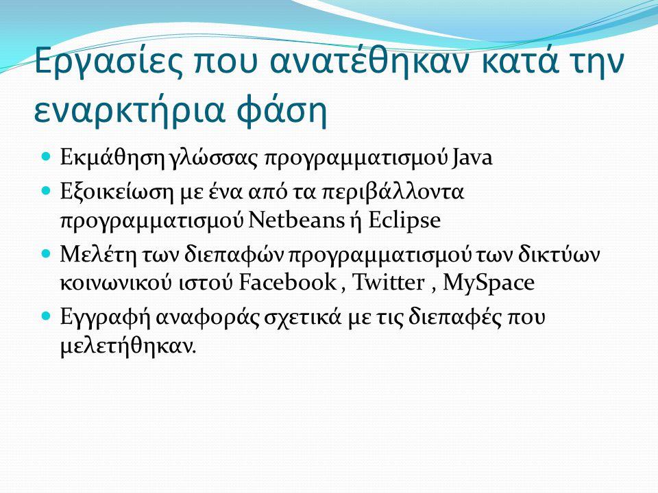 Εργασίες που ανατέθηκαν κατά την εναρκτήρια φάση Εκμάθηση γλώσσας προγραμματισμού Java Εξοικείωση με ένα από τα περιβάλλοντα προγραμματισμού Netbeans