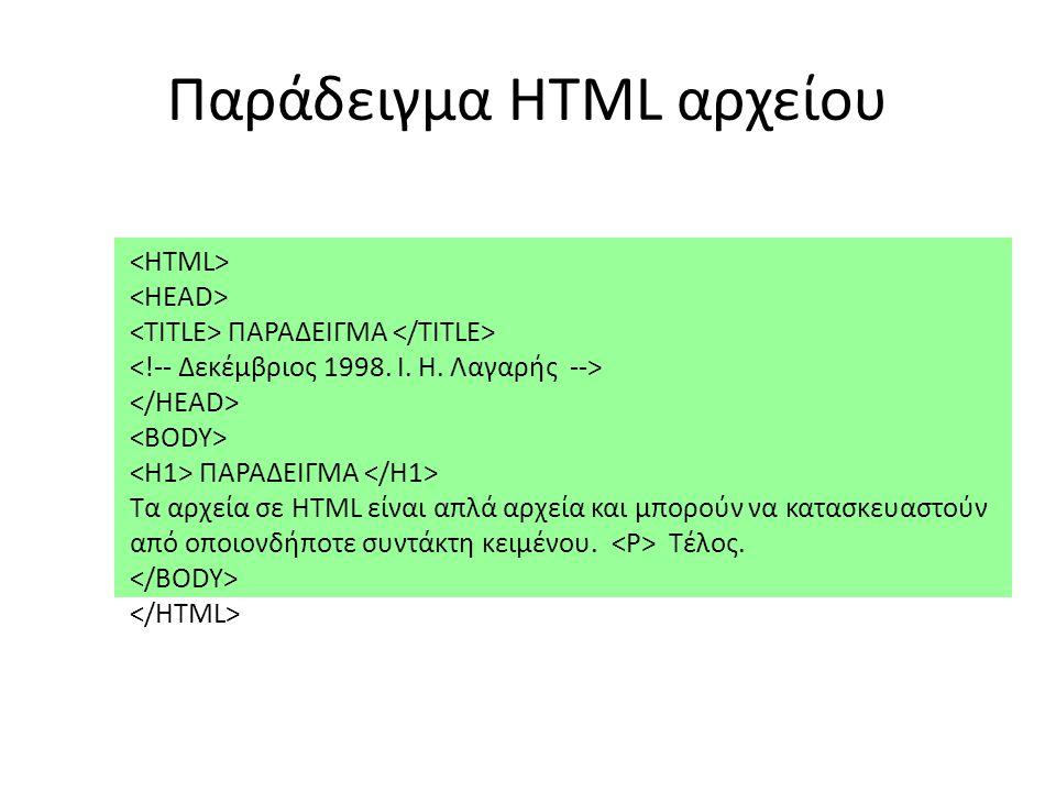 Παράδειγμα HTML αρχείου ΠΑΡΑΔΕΙΓΜΑ ΠΑΡΑΔΕΙΓΜΑ Τα αρχεία σε HTML είναι απλά αρχεία και μπορούν να κατασκευαστούν από οποιονδήποτε συντάκτη κειμένου.