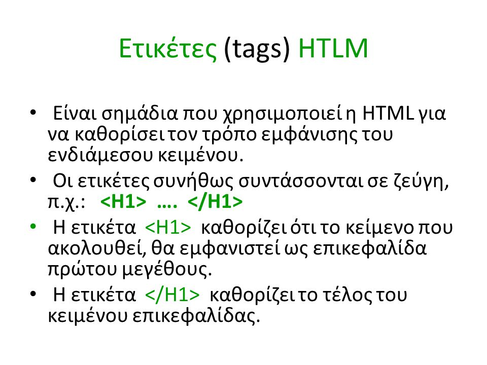 Eτικέτες (tags) HTLM Είναι σημάδια που χρησιμοποιεί η HTML για να καθορίσει τον τρόπο εμφάνισης του ενδιάμεσου κειμένου.