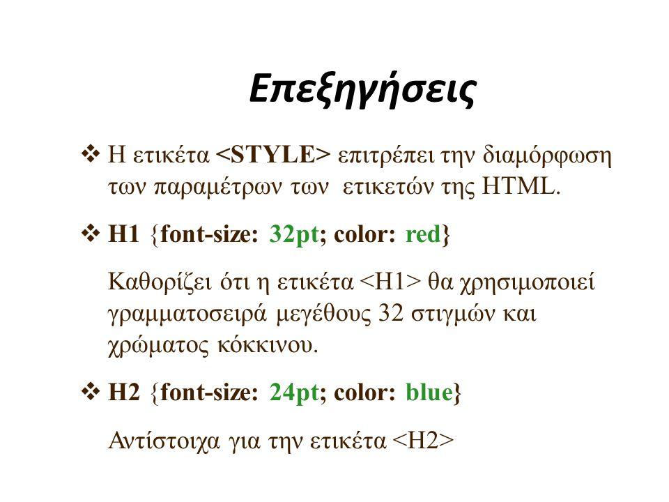 Επεξηγήσεις  Η ετικέτα επιτρέπει την διαμόρφωση των παραμέτρων των ετικετών της HTML.