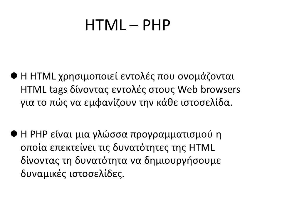 HTML – PHP lΗ HTML χρησιμοποιεί εντολές που ονομάζονται HTML tags δίνοντας εντολές στους Web browsers για το πώς να εμφανίζουν την κάθε ιστοσελίδα.