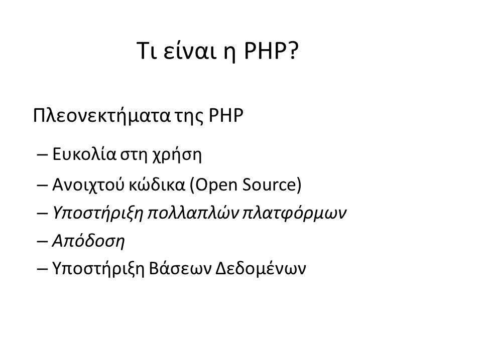 Τι είναι η PHP.