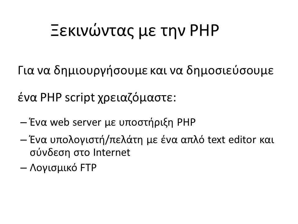 Ξεκινώντας με την PHP Για να δημιουργήσουμε και να δημοσιεύσουμε ένα PHP script χρειαζόμαστε: – Ένα web server με υποστήριξη PHP – Ένα υπολογιστή/πελάτη με ένα απλό text editor και σύνδεση στο Internet – Λογισμικό FTP