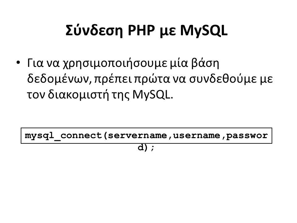 Σύνδεση PHP με MySQL Για να χρησιμοποιήσουμε μία βάση δεδομένων, πρέπει πρώτα να συνδεθούμε με τον διακομιστή της MySQL.