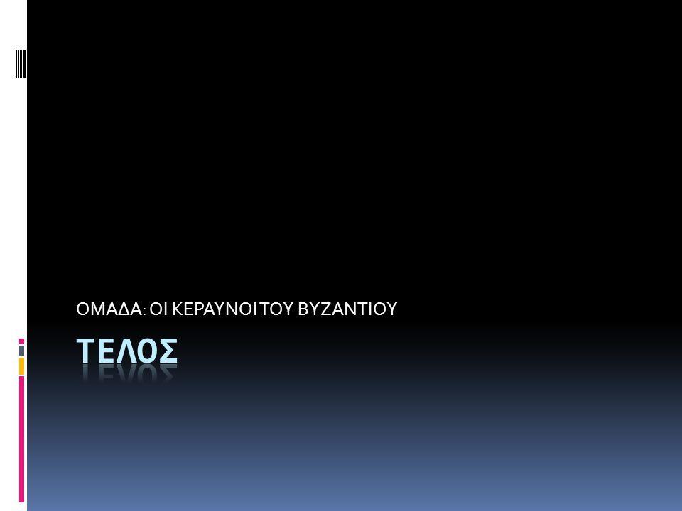 ΟΜΑΔΑ: ΟΙ ΚΕΡΑΥΝΟΙ ΤΟΥ ΒΥΖΑΝΤΙΟΥ