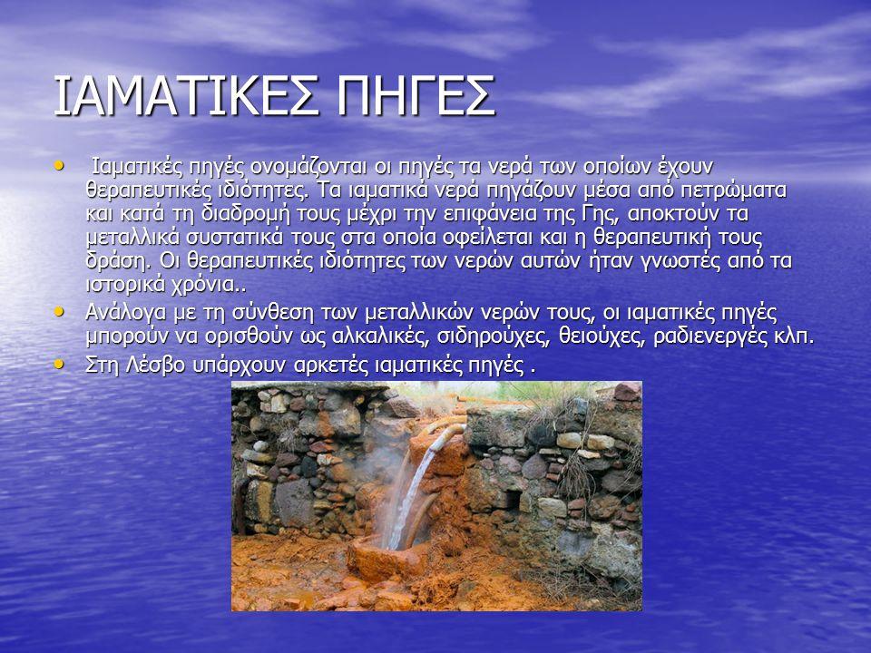 ΙΑΜΑΤΙΚΕΣ ΠΗΓΕΣ Ιαματικές πηγές ονομάζονται οι πηγές τα νερά των οποίων έχουν θεραπευτικές ιδιότητες.