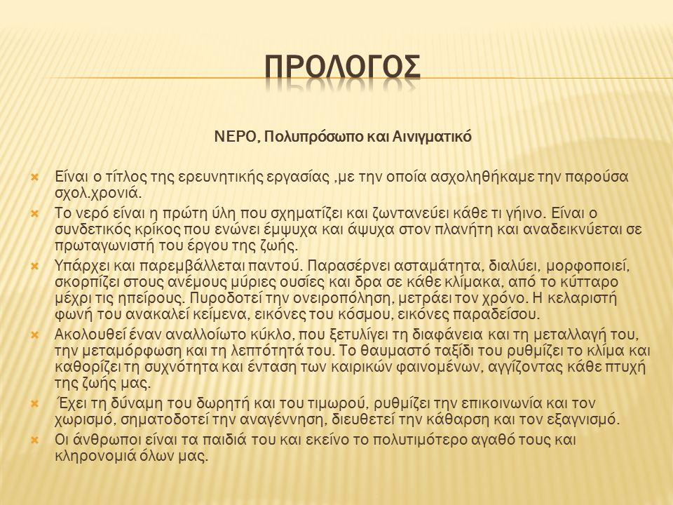 ΝΑΥΤΙΚΟΣΛΙΜΕΝΕΡΓΑΤΗΣ